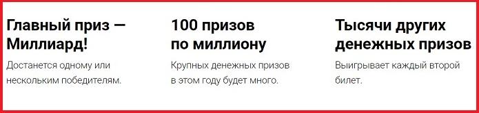 Руcское лото миллиард проверить билет